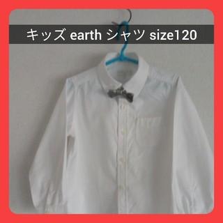 アースミュージックアンドエコロジー(earth music & ecology)の【送料無料】 キッズ フォーマル earth シャツ サイズ120(ブラウス)