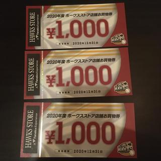 フクオカソフトバンクホークス(福岡ソフトバンクホークス)の2020ホークスストアお買い物券(野球)