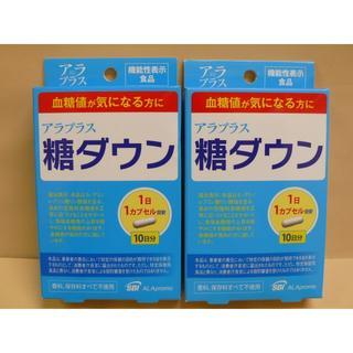 アラ(ALA)のさかなくん様専用 アラプラス 糖ダウン (10日分) 2箱セット 新品・未開封(その他)