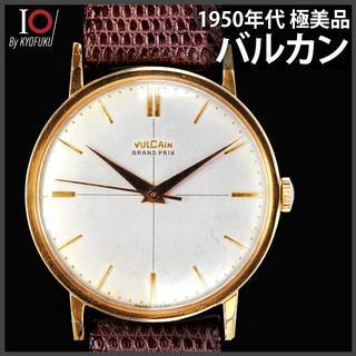 オメガ(OMEGA)の(33) 極上品 ★ バルカン ★ 1950年代 クロスヘアダイヤル(腕時計(アナログ))