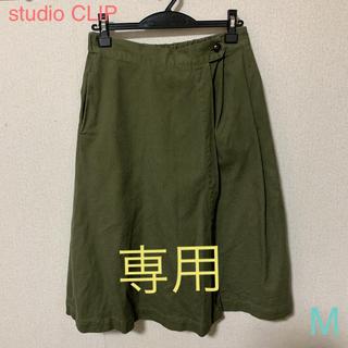 スタディオクリップ(STUDIO CLIP)のstudio CLIP ♡ デニム 巻きスカート ♡ カーキ色♪♪(ひざ丈スカート)