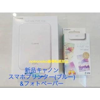 キヤノン(Canon)の新品 キャノン ミニフォトプリンター インスピック ブルー(その他)