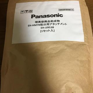 パナソニック(Panasonic)のアタッチメント パナソニック 頭皮エステ 皮脂洗浄タイプ EH-HM78(スカルプケア)