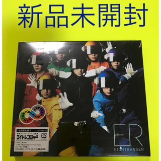 カンジャニエイト(関ジャニ∞)のER(初回限定盤A)CD+DVD 新品未開封(ポップス/ロック(邦楽))