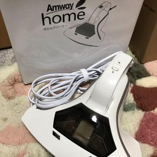 Amway - ふとんクリーナー