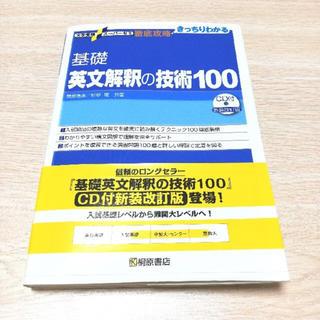 オウブンシャ(旺文社)の「基礎英文解釈の技術100 新装改訂版」(語学/参考書)