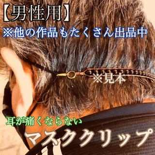 数珠タイプ 痛み軽減対策【男性用】ますくクリップ 黒ブラック(その他)