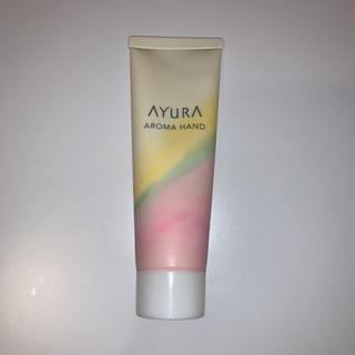 アユーラ(AYURA)のアユーラ アロマハンド ハンドクリーム 香りあり(ハンドクリーム)