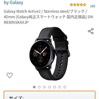サムスン(SAMSUNG)の未使用に近い Galaxy Watch Active 2 40mm(腕時計(デジタル))