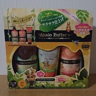 アハロバター(Ahalo Butter)のアハロバター3点セット(シャンプー/コンディショナーセット)