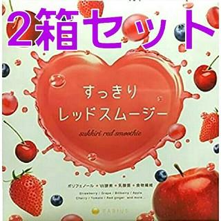 ファビウス(FABIUS)の新品 2箱set 60包 すっきりレッドスムージー 酵素ジュース Diet(ダイエット食品)
