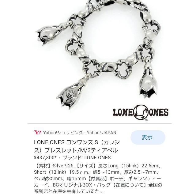 LONE ONES(ロンワンズ)のカレシスブレスレット 3ティアベル(M) クロムハーツ レディース メンズのアクセサリー(ブレスレット)の商品写真
