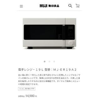 ムジルシリョウヒン(MUJI (無印良品))の無印良品電子レンジ・19L型番:MJ‐ER19A2(電子レンジ)