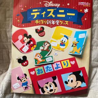 ディズニー(Disney)のディズニー 手作り新年度グッズ(語学/参考書)