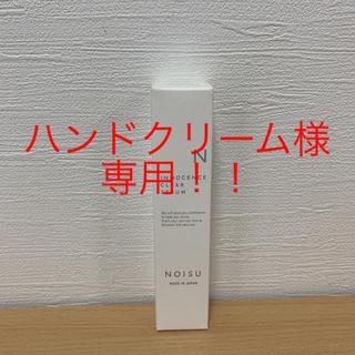 新品未使用 ノイス イノセンス クリア セラム(脱毛/除毛剤)