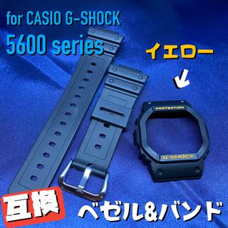 ジーショック(G-SHOCK)の5600系G-SHOCK用 互換ベゼル&バンドセット ブラック×イエロー(腕時計(デジタル))