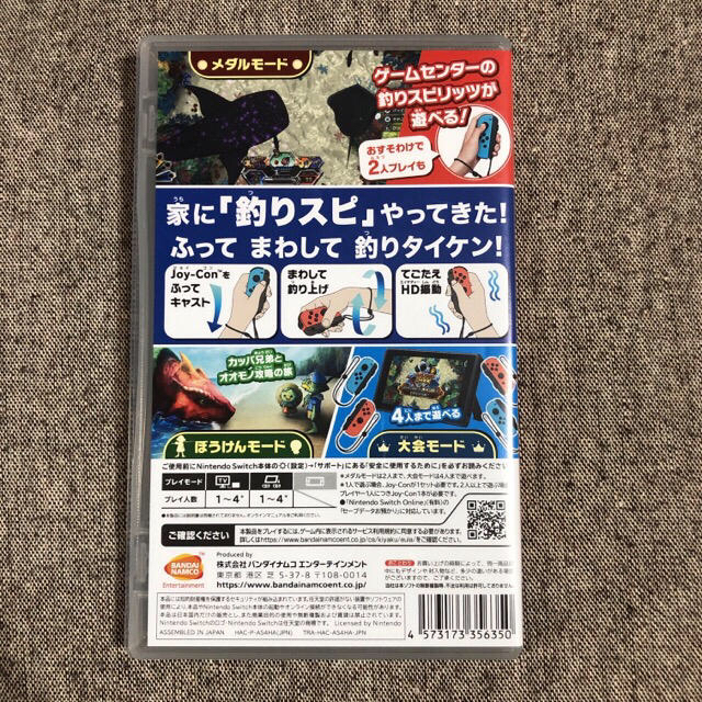 Nintendo Switch(ニンテンドースイッチ)の【値下げしました】Switchソフト 釣りスピリッツ エンタメ/ホビーのゲームソフト/ゲーム機本体(家庭用ゲームソフト)の商品写真