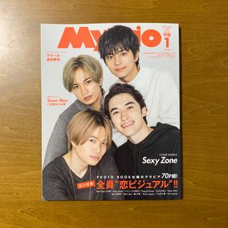 シュウエイシャ(集英社)のMyojo ちっこい明星   2020 1月号(音楽/芸能)