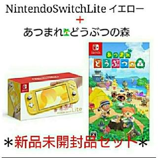 ニンテンドースイッチ(Nintendo Switch)の「新品未開封品セット」スイッチライト本体  イエロー+あつまれどうぶつの森ソフト(携帯用ゲーム機本体)