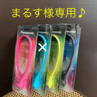 パナソニック(Panasonic)の【まるす様専用】Panasonic LEDネックライト3点セット新品(ライト/ランタン)