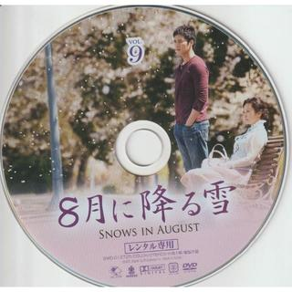 8月の降る雪 VOL.9 [DVD-ディスクのみ](TVドラマ)