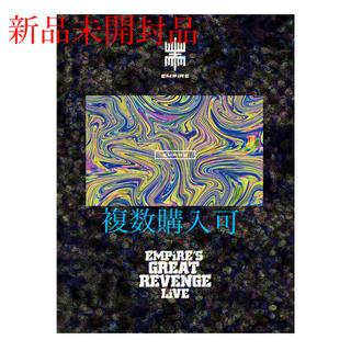 エンパイア(EMPIRE)の【送料無料】EMPiRE'S GREAT REVENGE LiVE初回生産限定盤(ミュージック)