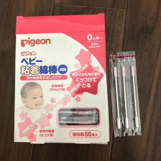 ピジョン(Pigeon)のベビー粘着綿棒 43本(綿棒)