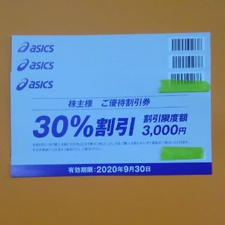 アシックス(asics)のアシックス株主優待券 30%割引 3枚(ショッピング)