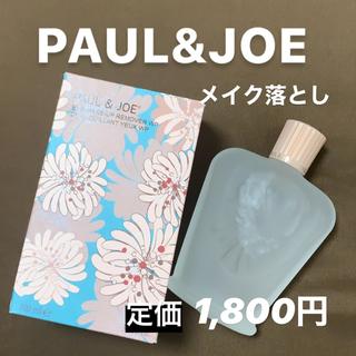 ポールアンドジョー(PAUL & JOE)のPAUL&JOE 化粧落とし(クレンジング/メイク落とし)