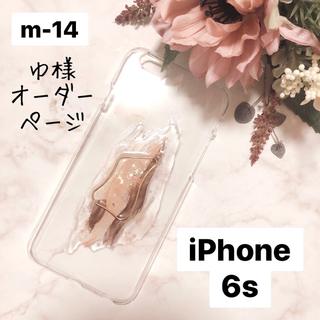 """トゥデイフル(TODAYFUL)のゆ様*【""""O""""case.】ニュアンス iPhoneケース m-14【6s専用】(iPhoneケース)"""