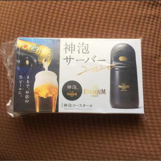 サントリー - 神泡サーバー2020、プレミアムなウチ飲みに☆
