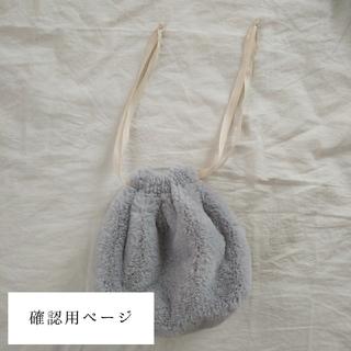 【確認用】ナチュラルコーデ まとめ売り フェイクファー巾着(ポーチ)