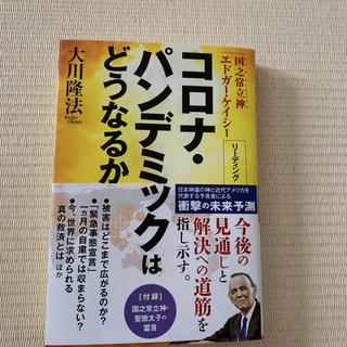 大川隆法 コロナパンデミック 幸福の科学(文学/小説)