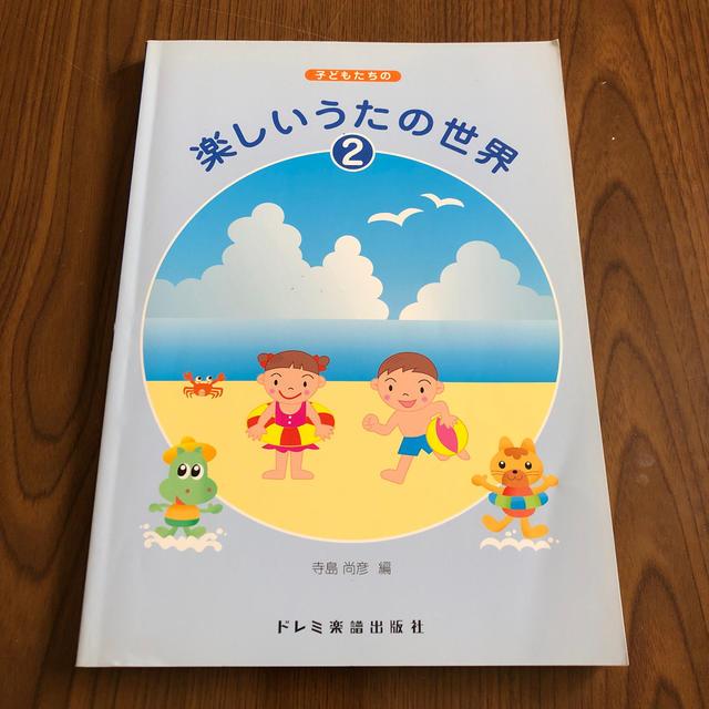 楽しいうたの世界② (②③セットは500円) 楽器のスコア/楽譜(童謡/子どもの歌)の商品写真