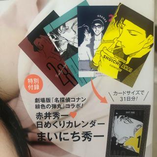 キャンキャン6月号 付録(カレンダー)