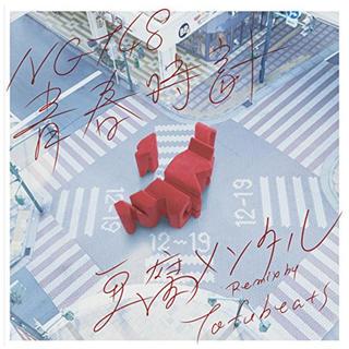 エヌジーティーフォーティーエイト(NGT48)の NGT48 青春時計 (完全生産限定盤) [Analog](ポップス/ロック(邦楽))