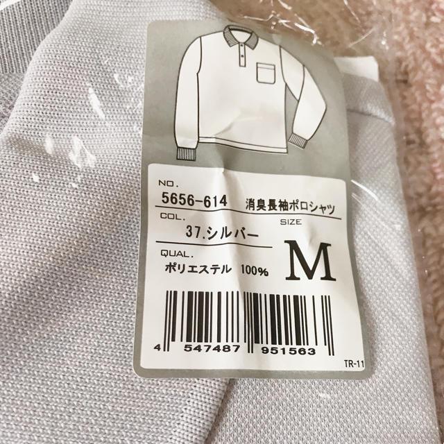 寅壱(トライチ)の寅壱✳︎消臭長袖ポロシャツ✳︎ メンズのトップス(ポロシャツ)の商品写真