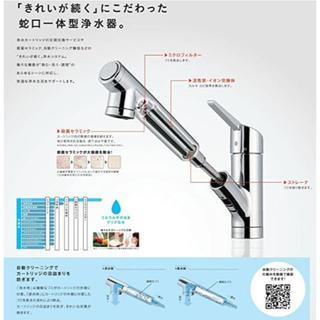 タカギ みず工房 浄水器一体型シングルレバー混合栓(ワンホール型) (浄水機)