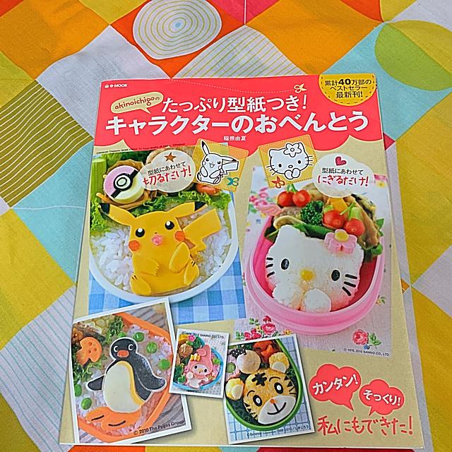 宝島社(タカラジマシャ)の☆used キャラクターのお弁当本☆ エンタメ/ホビーの本(料理/グルメ)の商品写真