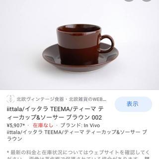 イッタラ(iittala)のイッタラ ティーマ カップ&ソーサー(ブラウン)(グラス/カップ)