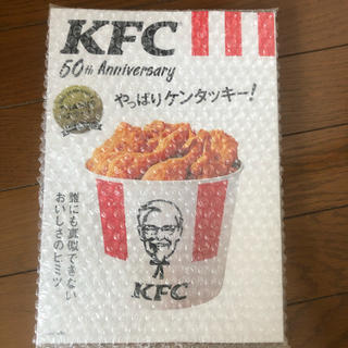 タカラジマシャ(宝島社)のKFC (R) 50th Anniversary やっぱりケンタッキー!  (料理/グルメ)