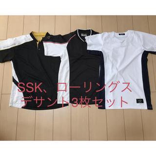 Rawlings - SSK、ローリングス、デサントのベースボールシャツセット