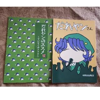 銀英伝同人誌 ヤン中心 2冊セット(一般)
