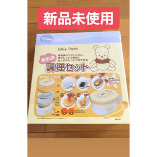 ディズニー(Disney)の【新品未使用】離乳食調理セット(離乳食調理器具)