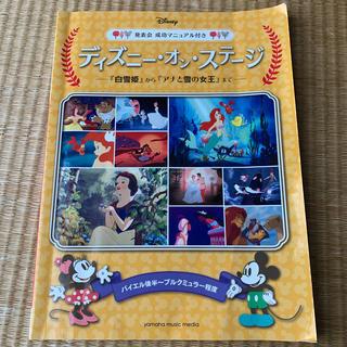 ディズニー(Disney)のディズニ-・オン・ステ-ジ 『白雪姫』から『アナと雪の女王』まで(楽譜)