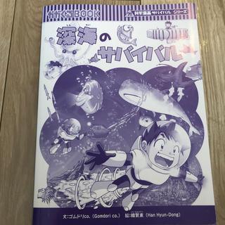アサヒシンブンシュッパン(朝日新聞出版)の「深海のサバイバル」カバー無し(少年漫画)