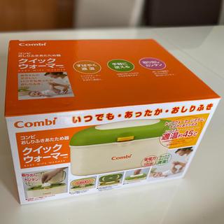 combi - 【新品未使用】コンビ おしりふきウォーマー combi