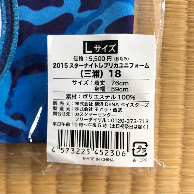 横浜DeNAベイスターズ(ヨコハマディーエヌエーベイスターズ)のDeNA ベイスターズ 2015 スターナイト 三浦大輔選手 スポーツ/アウトドアの野球(ウェア)の商品写真