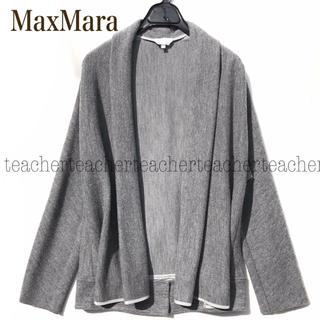 マックスマーラ(Max Mara)の春物 ショールカラー ロングカーディガン グレー ウール トリミング 上質 上品(カーディガン)