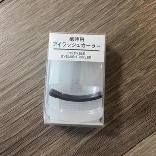 ムジルシリョウヒン(MUJI (無印良品))の専用 無印 携帯用アイラッシュカーラー(ビューラー・カーラー)